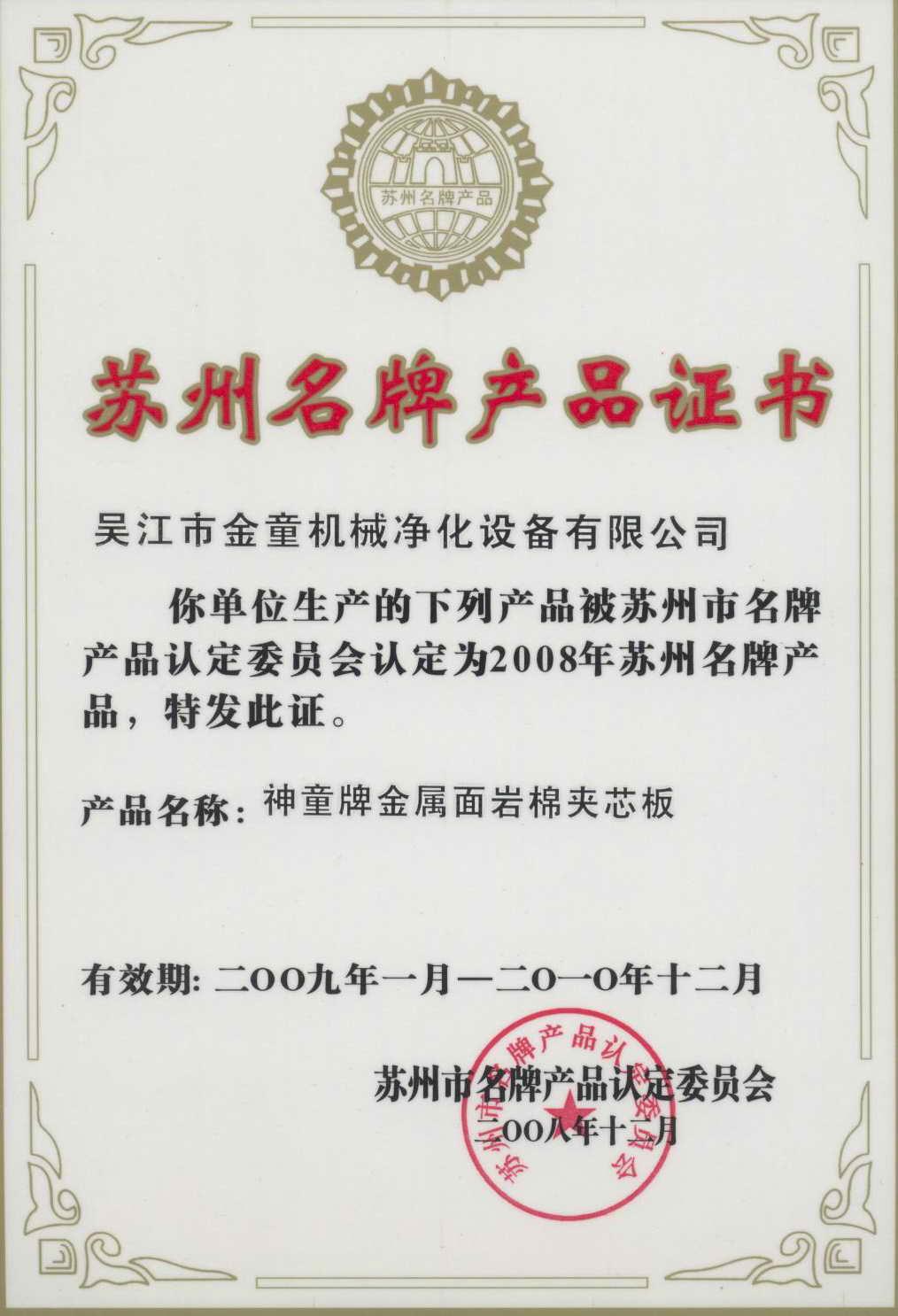 苏州市名牌证书