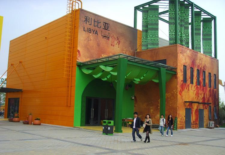 利比亚展馆