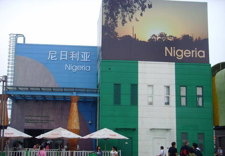 尼日利亚展馆