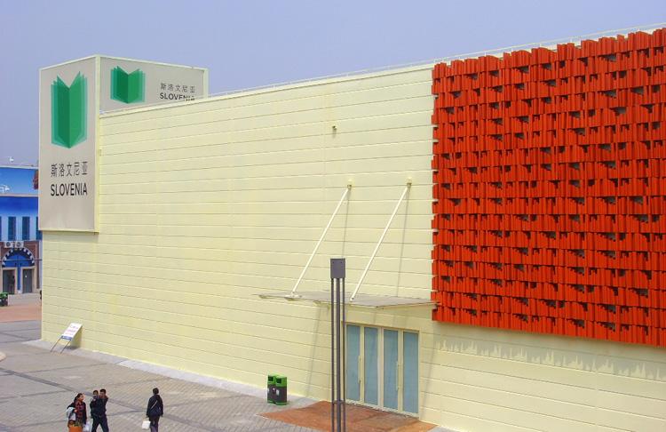 斯洛文尼亚展馆